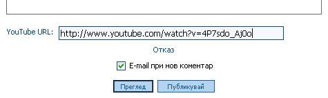 Добавяне на клип